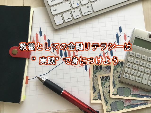 """教養としての金融リテラシーは """"実践""""で身につけよう"""