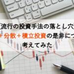 【流行の投資手法の落とし穴】長期+分散+積立投資の是非について考えてみた